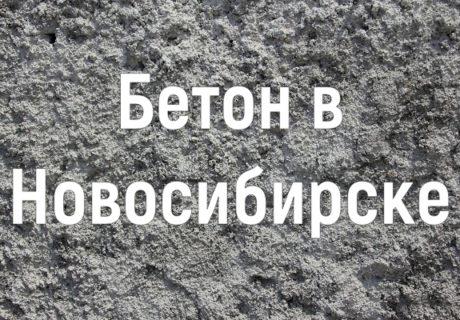Где купить бетон в Новосибирске