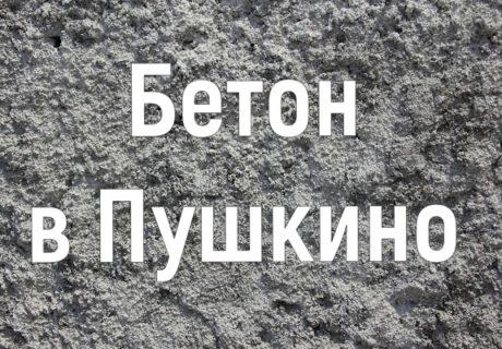 Где купить бетон в Пушкино