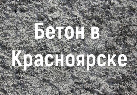 Где купить бетон в Красноярске